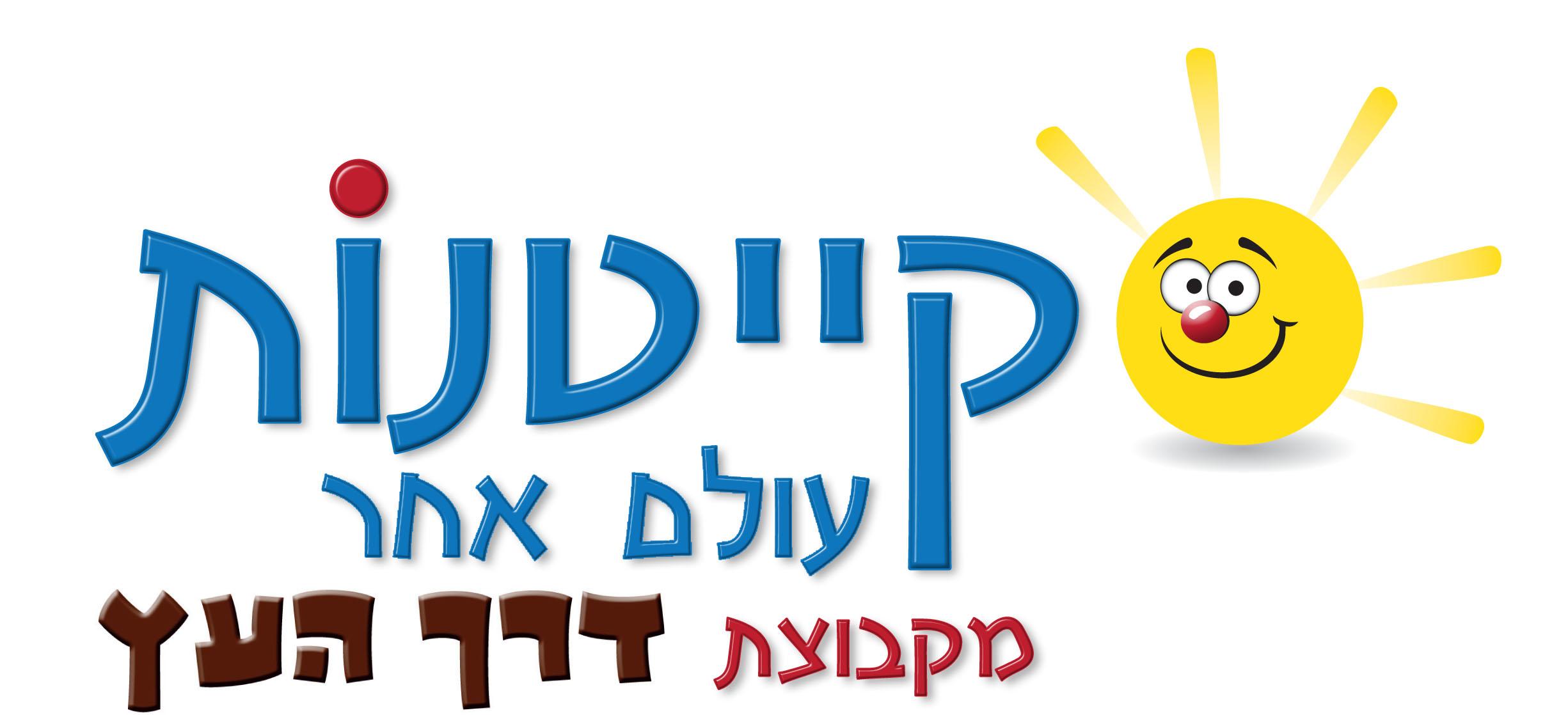 LogoKaytanaOlamAcher-03