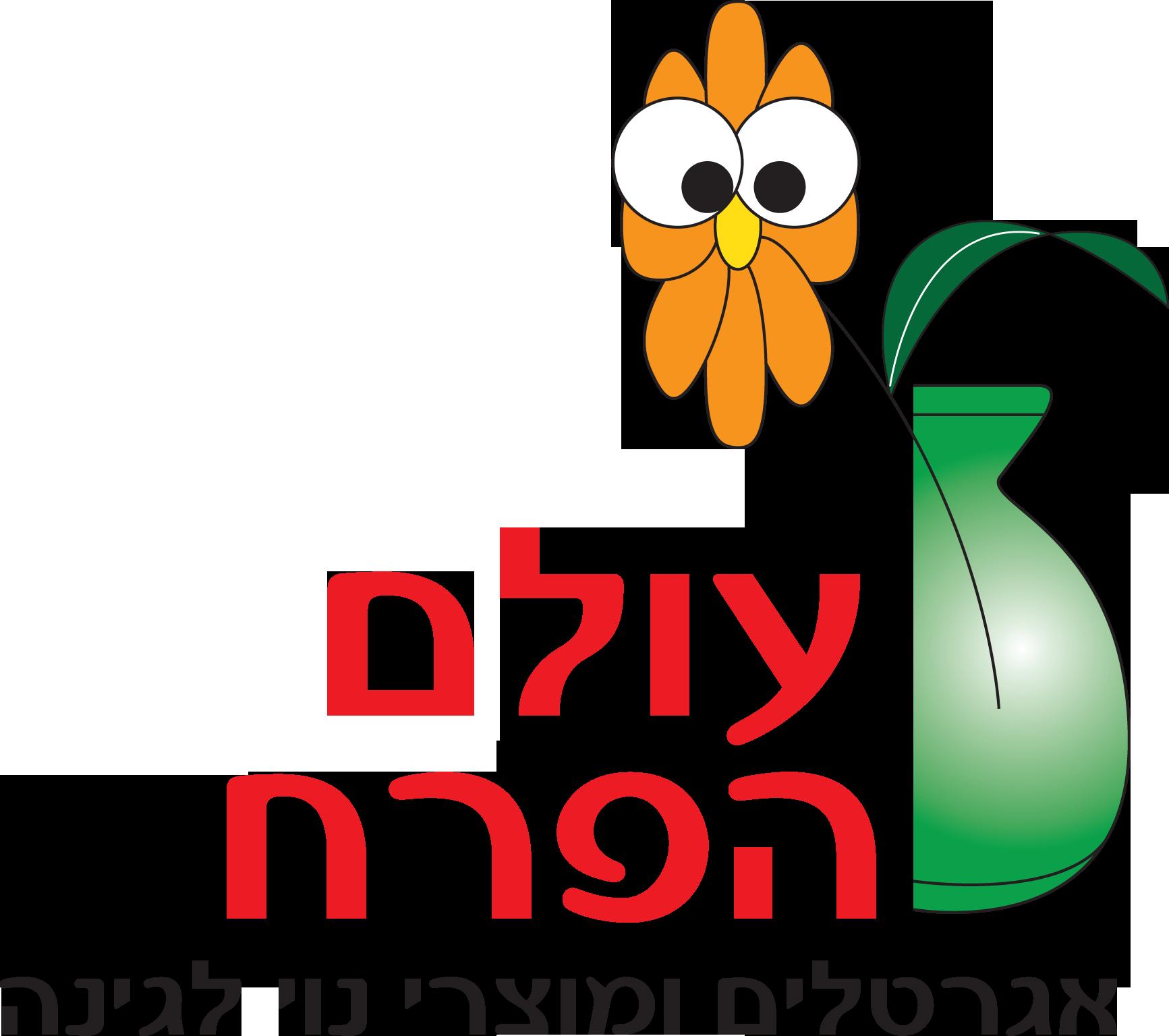 logoOlamHaPerach
